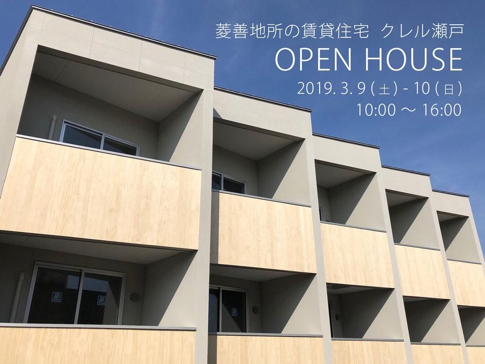 瀬戸オープンハウス
